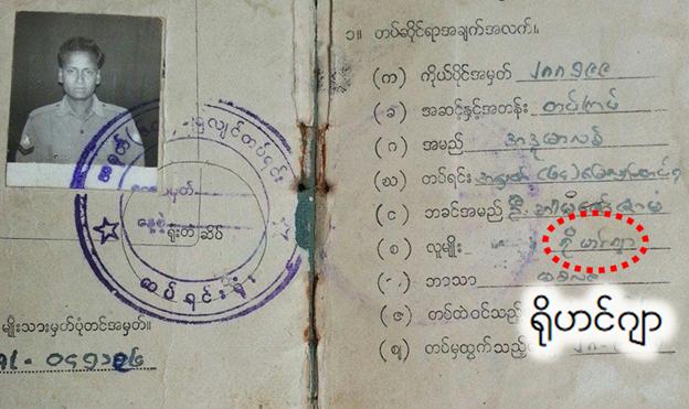Abdul Malik, werkzaam in het leger van Myanmar (van 1966 tot 1977); volgens officiële documenten was zijn etniciteit 'Rohingya'.